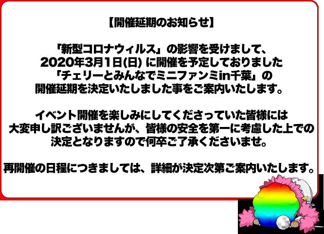 延期のお知らせ_2.png